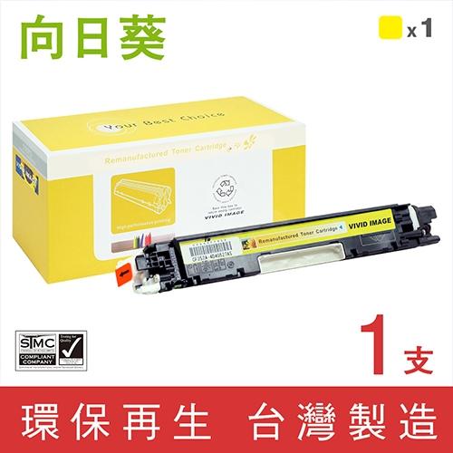 向日葵 for HP CF352A (130A) 黃色環保碳粉匣