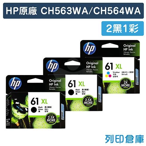 HP CH563WA+CH564WA (NO.61XL) 原廠高容量墨水匣超值組 (2黑1彩)