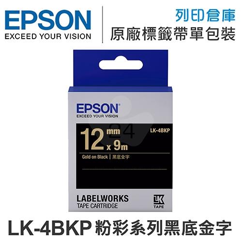 EPSON C53S654407 LK-4BKP 粉彩系列黑底金字標籤帶(寬度12mm)