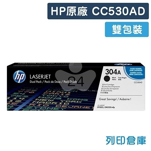 HP CC530AD 雙包裝 (304A) 原廠黑色碳粉匣超值組
