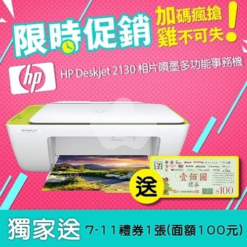 【限時促銷加碼送7-11禮券100元】HP DeskJet 2130 相片噴墨多功能事務機 (不可登錄)