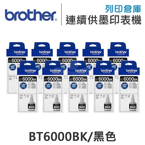 Brother BT6000BK 原廠盒裝黑色墨水(10黑)
