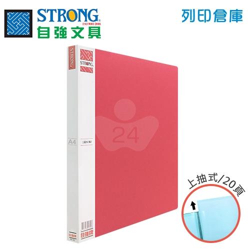 STRONG 自強 A4-20頁 資料簿 40面-紅 1本