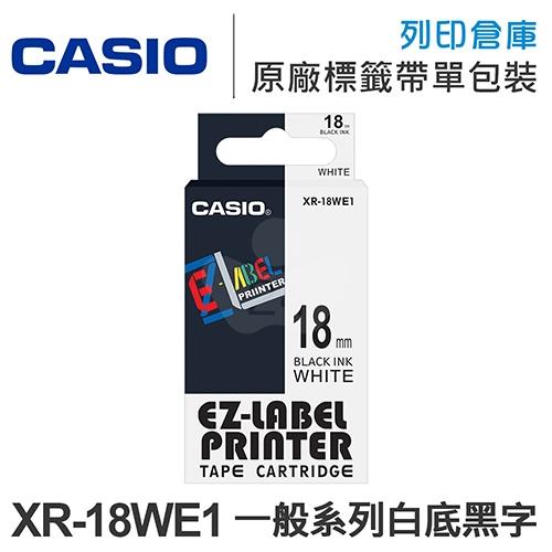 CASIO XR-18WE1 一般系列白底黑字標籤帶(寬度18mm)