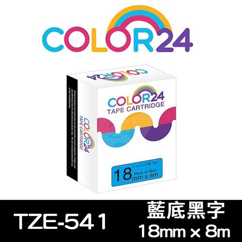 【COLOR 24】for Brother TZ-541 / TZE-541 藍底黑字相容標籤帶(寬度18mm)