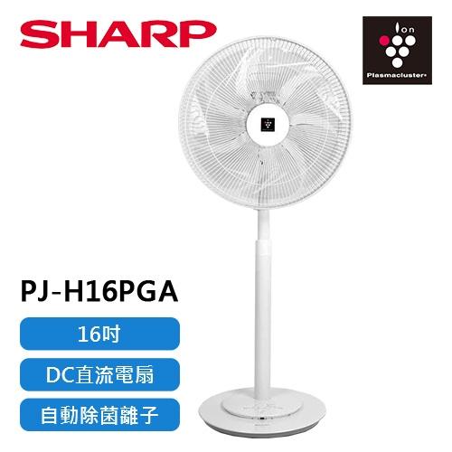 【SHARP 夏普】16吋 自動除菌離子DC直流電扇 PJ-H16PGA
