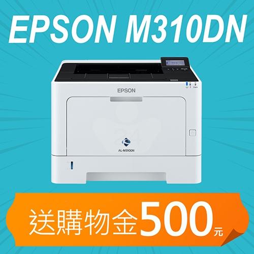 【加碼送購物金2000元】EPSON AL-M310DN 黑白雷射印表機- 適用原廠網登錄活動