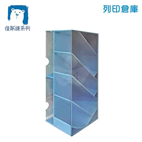 佳斯捷 JUSKU 8316 小爵士 整理盒 / 藍色
