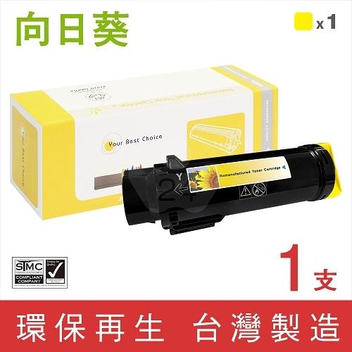 向日葵 for Fuji Xerox DocuPrint CP315dw / CM315z (CT202613) 黃色環保碳粉匣