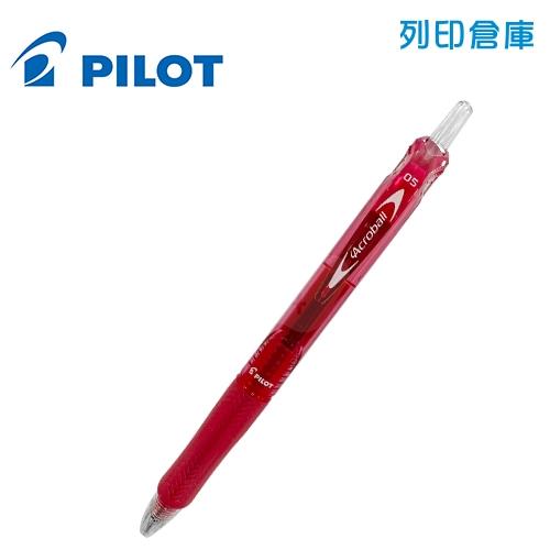 PILOT 百樂 BAB-15EF-RR 紅色 0.5 輕油舒寫筆 1支
