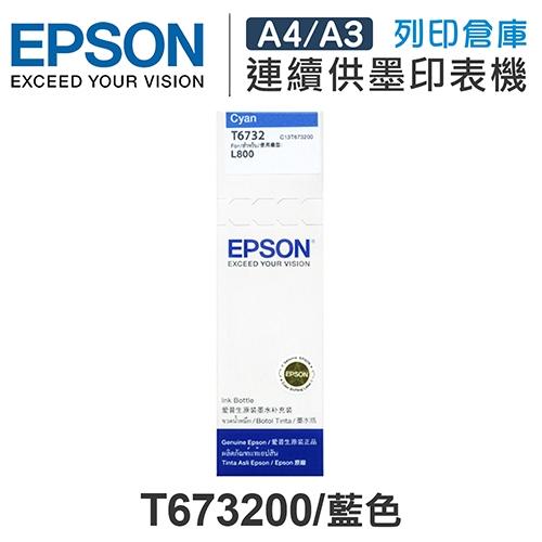 EPSON T673200 原廠藍色盒裝墨水