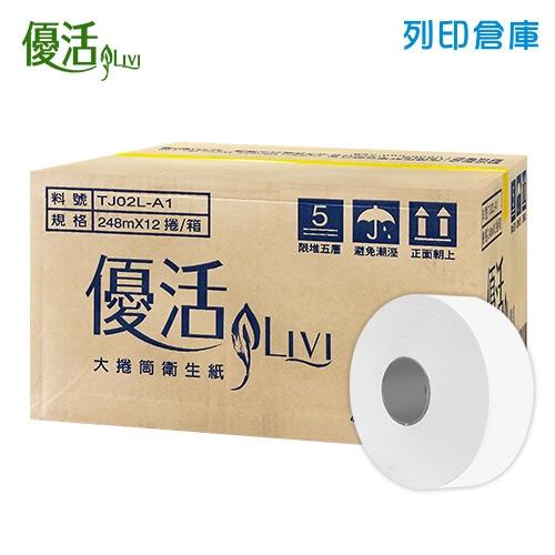 優活Livi 大捲筒衛生紙 248M*3捲*4串/箱
