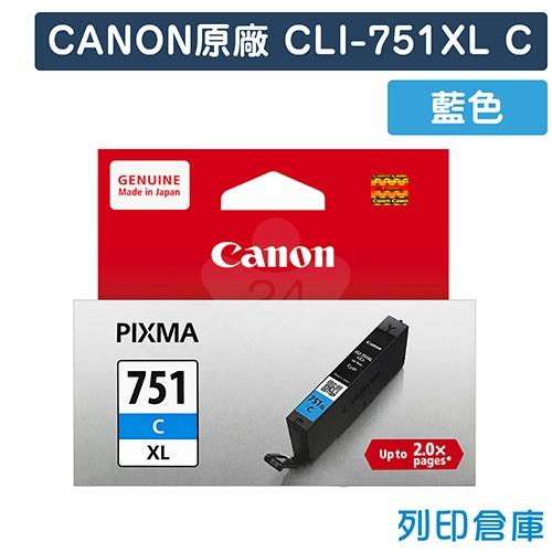 CANON CLI-751XLC 原廠藍色高容量墨水匣