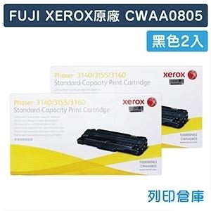 Fuji Xerox CWAA0805 原廠黑色碳粉匣(2黑)