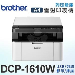 Brother DCP-1610W 無線多功能雷射複合機