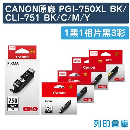 CANON PGI-750XLBK + CLI-751BK/C/M/Y 原廠墨水超值組(1黑1相片黑3彩)