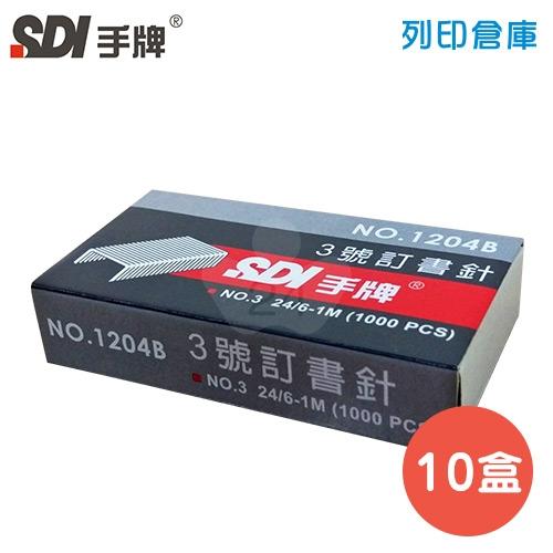 SDI 手牌 釘書針 1204 3號(1000支*10小盒/中盒)