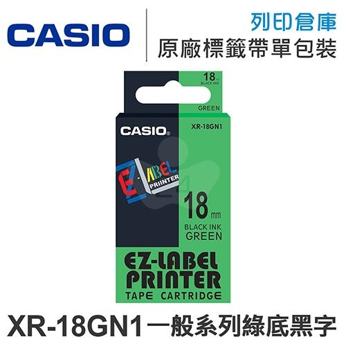 CASIO XR-18GN1 一般系列綠底黑字標籤帶(寬度18mm)