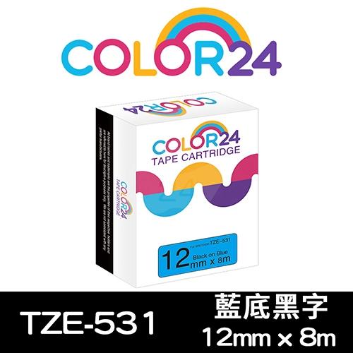 【COLOR 24】for Brother TZ-531 / TZE-531 藍底黑字相容標籤帶(寬度12mm)