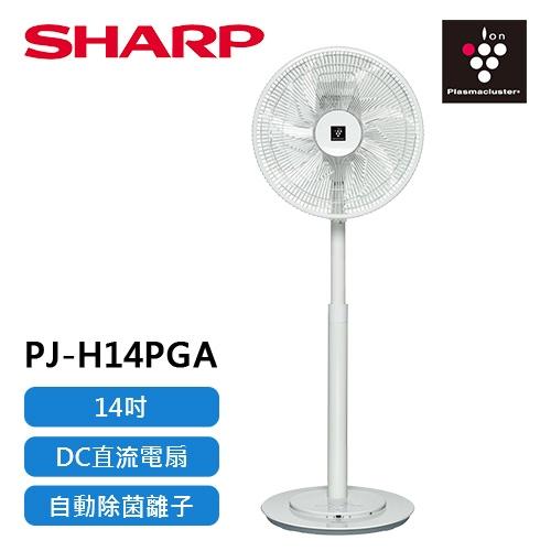 【SHARP 夏普】14吋 自動除菌離子DC直流電扇 PJ-H14PGA