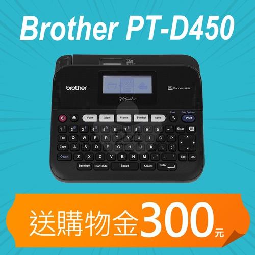 【加碼送購物金400元】Brother PT-D450 專業型單機/電腦連線兩用背光螢幕標籤機
