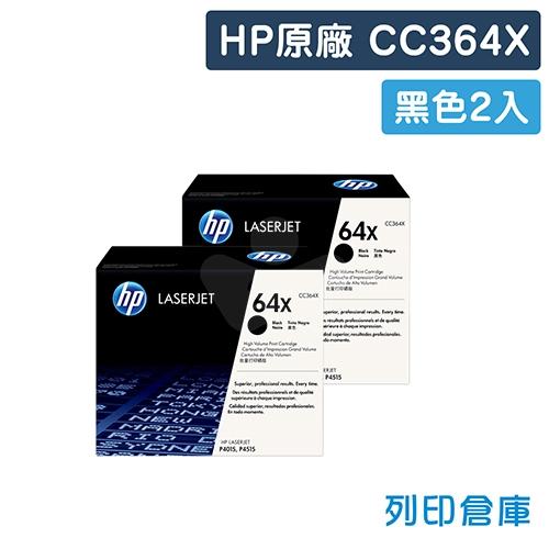 HP CC364X (64X) 原廠黑色高容量碳粉匣超值組(2黑)