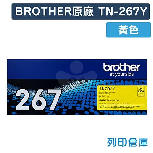 BROTHER TN-267Y 原廠黃色高容量碳粉匣