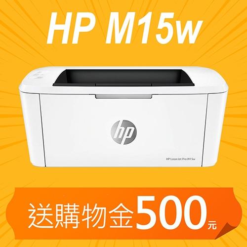 【購物金加倍送250變500元】HP LaserJet Pro M15w 無線黑白雷射印表機