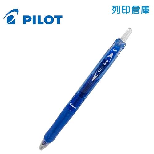 PILOT 百樂 BAB-15EF-LL 藍色 0.5 輕油舒寫筆 1支