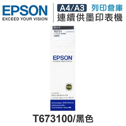 EPSON T673100 原廠黑色盒裝墨水