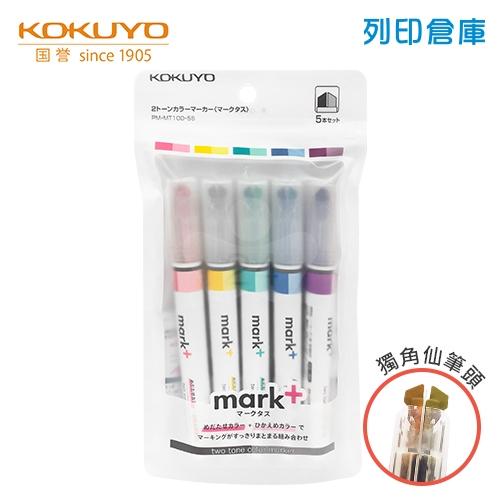 【日本文具】KOKUYO 國譽 MT100-5S Mark+獨角仙同色系螢光筆 5色/組