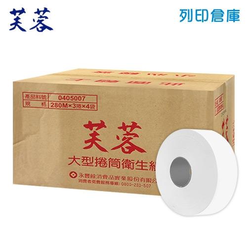 芙蓉 大捲筒衛生紙 280M*3捲*4串/箱