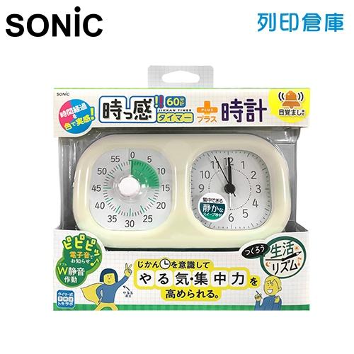 【日本文具】SONIC LV-3521-I 時間流逝實感 二合一倒數計時時鐘(倒數時鐘+時鐘) 象牙白/個
