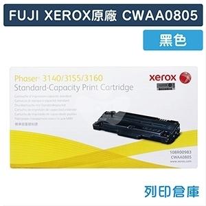 Fuji Xerox CWAA0805 原廠黑色碳粉匣