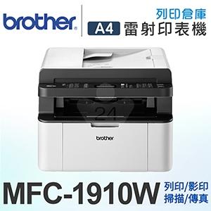 Brother MFC-1910W 無線多功能黑白雷射傳真複合機