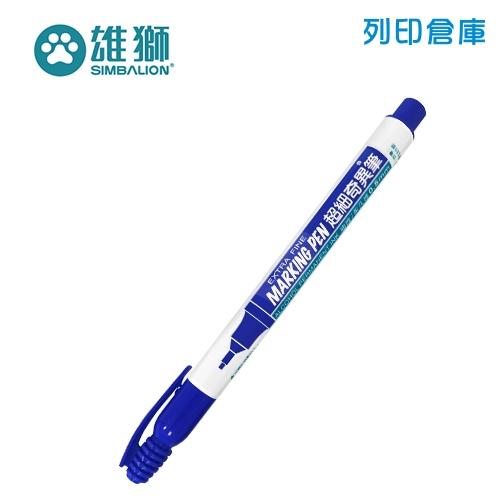 SIMBALION 雄獅 NO.800 藍色超細奇異筆 12入/盒