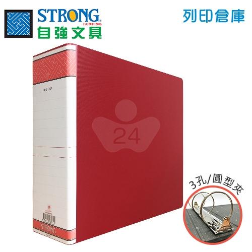 STRONG 自強 530 三孔圓型夾-紅 1本