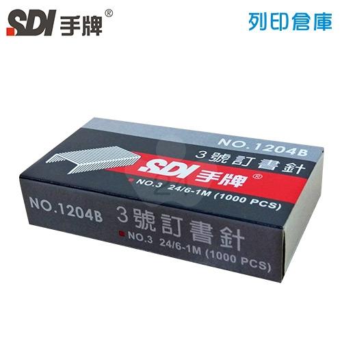 SDI 手牌 釘書針 1204 3號 (1000支/小盒)
