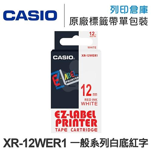 CASIO XR-12WER1 一般系列白底紅字標籤帶(寬度12mm)