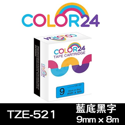 【COLOR 24】for Brother TZ-521 / TZE-521 藍底黑字相容標籤帶(寬度9mm)