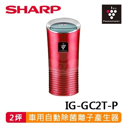 【SHARP 夏普】車用自動除菌離子產生器-晶鑽紅 IG-GC2T-P