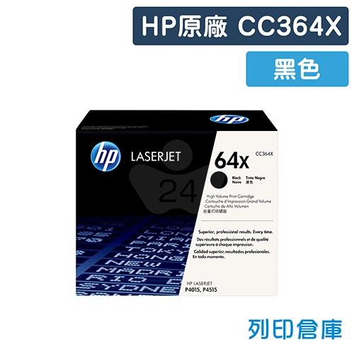 HP CC364X (64X) 原廠黑色高容量碳粉匣