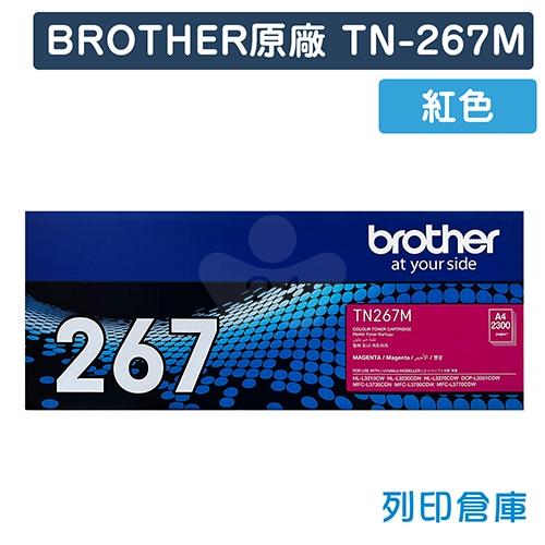 BROTHER TN-267M 原廠紅色高容量碳粉匣