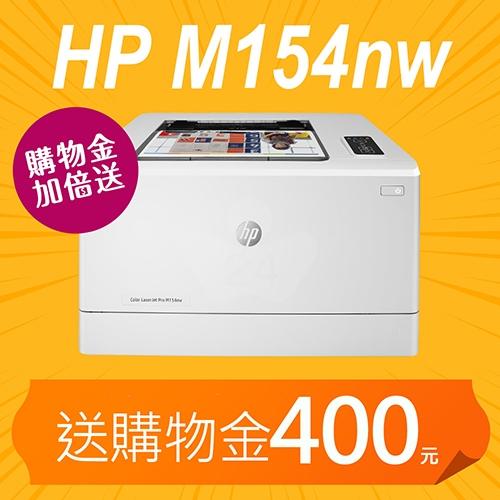 【購物金加倍送200變400元】HP Color LaserJet Pro M154nw 無線網路彩色雷射印表機