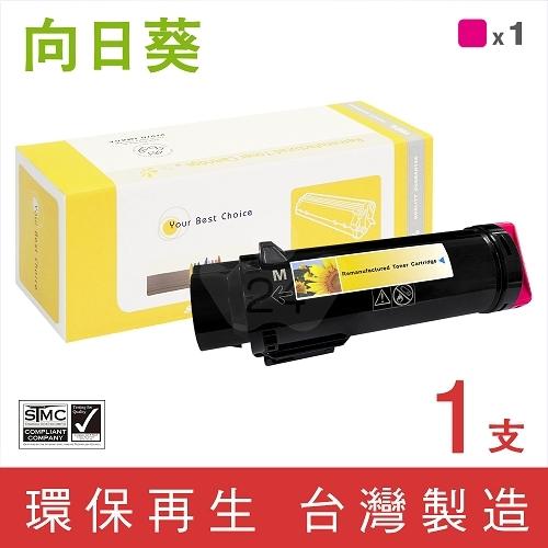 向日葵 for Fuji Xerox DocuPrint CP315dw / CM315z (CT202612) 紅色環保碳粉匣