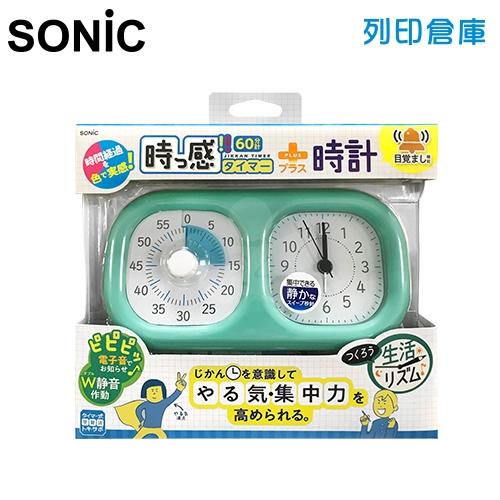 【日本文具】SONIC LV-3521-MB 時間流逝實感 二合一倒數計時時鐘(倒數時鐘+時鐘) 薄荷藍/個