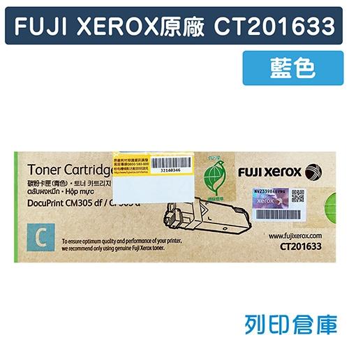 Fuji Xerox DocuPrint CT201633 原廠藍色碳粉匣