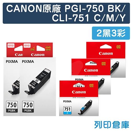 CANON PGI-750BK + CLI-751C/M/Y 原廠墨水超值組(2黑3彩)
