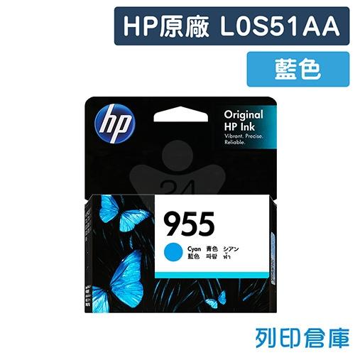 HP L0S51AA (NO.955) 原廠藍色墨水匣