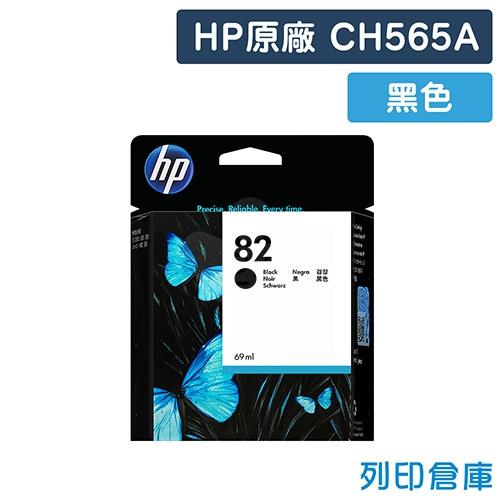 HP CH565A (NO.82) 原廠黑色墨水匣